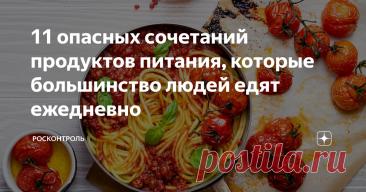 11 опасных сочетаний продуктов питания, которые большинство людей едят ежедневно