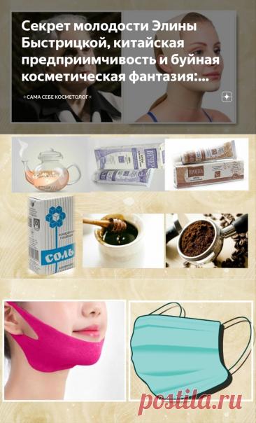 Секрет молодости Элины Быстрицкой, китайская предприимчивость и буйная косметическая фантазия: маска-бандаж от поплывшего овала | ✧Сама себе косметолог✧ | Яндекс Дзен