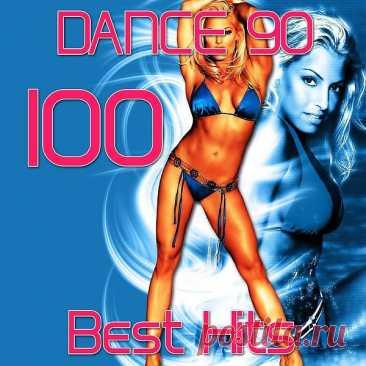 Dance 90 - 100 Best Hits (2016) Mp3 Исполнитель: Various ArtistНазвание: Dance 90 - 100 Best HitsДата релиза: 2016Страна: InternationalЖанр музыки: DanceКоличество композиций: 100Формат | Качество: MP3 | 320 kbpsПродолжительность: 07:14:46Размер: 978 Mb (+3%)TrackList:01. Bellini - Samba De Janeiro (Radio Edit)02. Cool Cut - Please