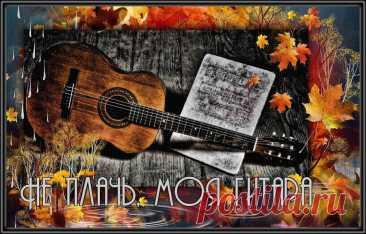 Не плачь, моя гитара... стихи о любви.   Ирина Стефашина   Яндекс Дзен