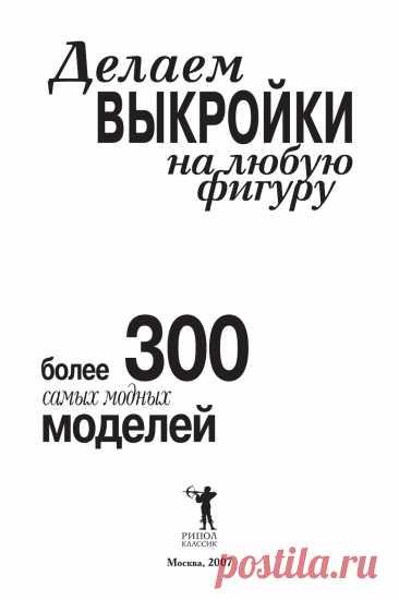 Delaem vykroyki книги по шитью
