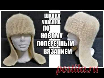 НЕ ТАКАЯ КАК У ВСЕХ!!ТРЕНД СЕЗОНА!!!!ШАПКА-УШАНКА ПОПЕРЕЧНЫМ ВЯЗАНИЕМ СПИЦАМИ. шапка ушанка спицами.