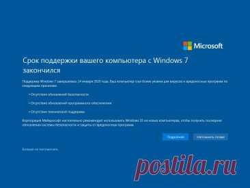 La renovación gratuita hasta Windows 10 para los usuarios Windows 7 SP1 y 8.1