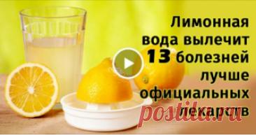 Эксперты утверждают: пейте лимонную воду вместо таблеток, если у вас есть одно из этих 13 заболеваний! Вот, что произойдёт с вашим организмом, если вы будете пить этот напиток!