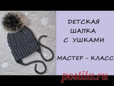 ДЕТСКАЯ ШАПКА С УШКАМИ // ВЯЗАНИЕ СПИЦАМИ // Подробный МК // Mariya VD.