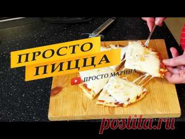 Пицца без духовки. Простой рецепт.