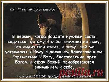 НЕДАРОМ МНОГИЕ СТАРЦЫ ГОВОРИЛИ -ЛУЧШЕ МОЛИТЬСЯ СИДЯ ,ЧЕМ СТОЯ  ДУМАТЬ О БОЛЬНЫХ НОГАХ  ......