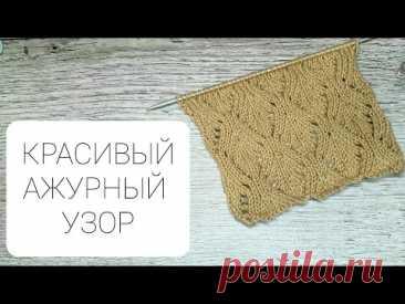 Красивый ажурный узор спицами. Beautiful openwork pattern with knitting needles.