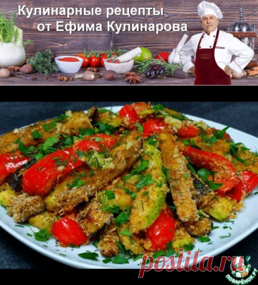 Запеченные овощи в духовке | Вкусные кулинарные рецепты с фото и видео