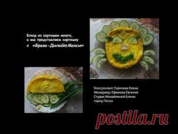 Горячева Елена - картофельная запеканка с сыром в Браво-Дилайт
