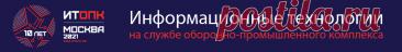 Докладчики — X Форум по цифровизации оборонно-промышленного комплекса России «ИТОПК-2021»