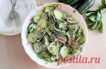 Огуречный салат по-турецки: рецепт с изюминкой   ОЛЯ ГОТОВИТ   Пульс Mail.ru Рецепт салата