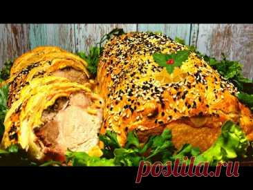 Новинка!Свинина в Слоеном тесте!Старинный рецепт на Новый год и Рождество!&New! Pork in Puff pastry!