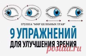 Ради хорошего зрения не пожалейте 10 минут в день.. | OK.RU Ради хорошего зрения не пожалейте 10 минут в день..    Зарядка для глаз творит чудеса, если делать ее регулярно. Из предложенных 10 упражнений можно выбрать пять, но всему комплексу нужно посвящать примерно 10 минут каждый день.    1. Поморгайте часто в течение двух минут — это нормализует внутриглазное кровообращение.    2. Скосите глаза вправо, а затем переведите взгляд по прямой линии. Проделайте то же самое в ...