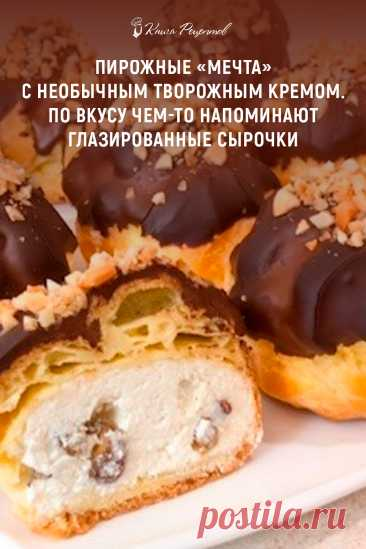 Пирожные «Мечта» с необычным творожным кремом. По вкусу чем-то напоминают глазированные сырочки