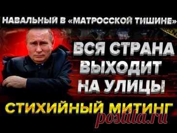"""Экстренно! Стихийный митинг! Вся страна выходит на улицы? Навальный в """"Матросской тишине"""""""