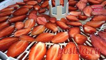 Чипсы из клубники. Заготовка ягод клубники.