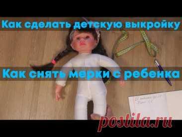 Как сделать выкройку на маленькую девочку или куклу