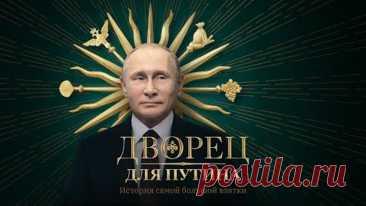 Дворец для Путина. История самой большой взятки