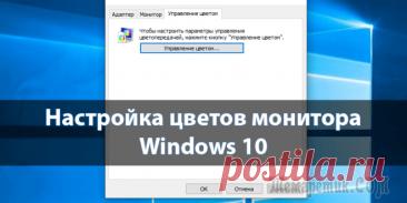 Каким способом изменить контрастность экрана на компьютере и ноутбуке в Windows 10.