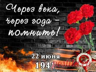 День памяти и скорби: 2 тыс изображений найдено в Яндекс.Картинках