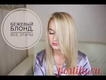 Мой цвет Волос - Бежевый Блондин
