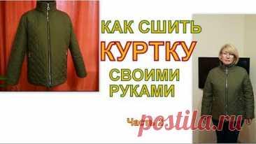Как сшить куртку своими руками. ЧАСТЬ 2