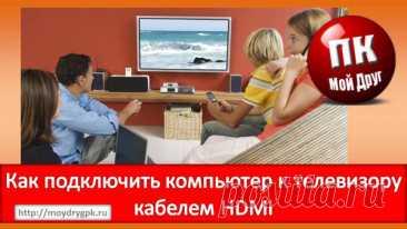 Как подключить компьютер к телевизору кабелем HDMI Эта статья о том, как подключить компьютер к телевизору кабелем HDMI, для того, чтобы можно было смотреть любимые сериалы прямо с интернета или компьютера