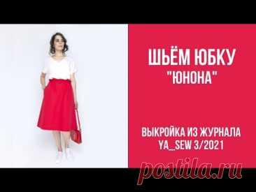 "7/15. Юбка ""ЮНОНА"". Видеоинструкция к журналу Ya_Sew 3/2021"