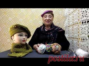 """Берет """"Морской"""" и шарф. Мастер-класс по вязанию крючком от О. С. Литвиной."""