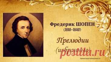 24 прелюдии Фредерика Шопена
