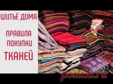 Как купить ткани. Как выбирать ткани. Ошибки при заказе и покупке тканей.