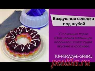 Воздушная селёдка под шубой / Волшебная мельница /  tupperware-spb.ru