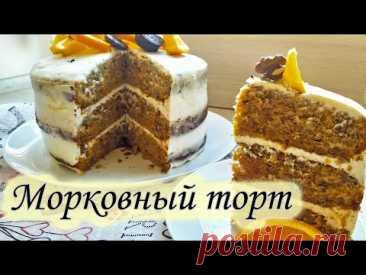 Морковный торт. Потрясающий рецепт / Carrot cake. Amazing Recipe