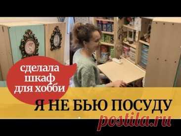 Сделала шкаф для рукоделия и творчества своими руками! Эффектная бижутерия из старых вещей.