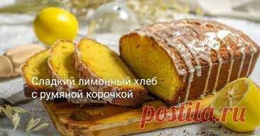 Сладкий лимонный хлеб с румяной корочкой Пышный и нежный, ароматный и сладкий лимонный хлеб легко испечь в домашних условиях из самых простых продуктов: масло, сахар мука, яйца и лимоны. Хлеб с румяной корочкой и характерной трещинкой на поверхности, которая образуется в самом конце выпечки.