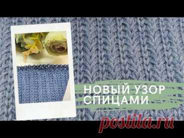 Новинка!!! Роскошный узор спицами! Простой узор для шапки, свитера, пледа. Авторская лицевая петля.