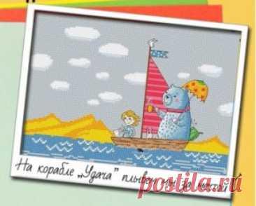 """схема для вышивки крестом Корабль """"Удача"""" из буклета Улыбка"""