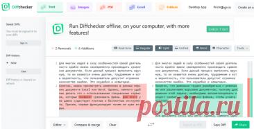 Лучшие сервисы для сравнения документов Лучшие онлайн сервисы для сравнения документов разных форматов: TXT, Word, Exce, PDF, изображений с помощью веб-приложения в интернете.