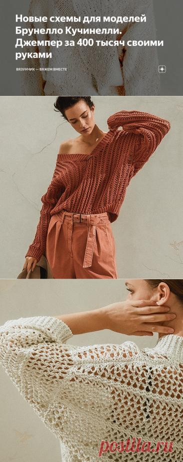 Новые схемы для моделей Брунелло Кучинелли. Джемпер за 400 тысяч своими руками | Вязунчик — вяжем вместе | Яндекс Дзен