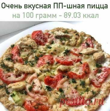 Очень вкусная ПП-шная пицца  на 100 грамм - 89.03 ккал Б/Ж/У - 8.29/3.98/4.82   Ингредиенты: Основа: - 80 г. овсяных хлопьев - 1 яйцо - 150 мл. кефира или натурального йогурта - соль, перец, специи - по вкусу Начинка любая на свой вкус - куриная грудка - помидор - сыр - соус (кефир с чесноком, солью, зеленью)  Приготовление: 1. Все ингредиенты для основы смешать, дать немного настояться, чтоб хлопья размякли. 2. Вылить смесь на раскалённую а/п сковороду и уменьшить огонь д...