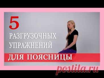 ► 5 разгрузочных упражнений для поясницы с Александрой Бониной [ЛФК для поясницы]