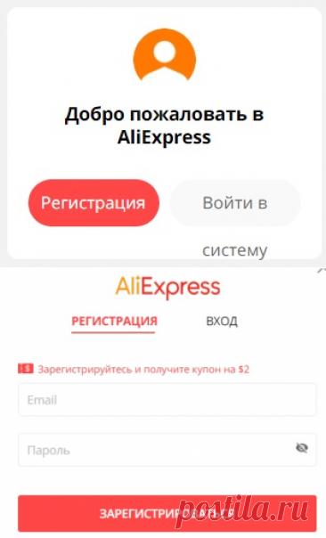 Как зарегистрироваться и настроить Алиэкспресс: пошаговая инструкция на русском, по номеру телефона, как настроить язык, добавить адрес и карту, удалям профиль и платежную карту