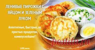 Ленивые пирожки с яйцом и зеленым луком рецепт с фото пошагово Как приготовить ленивые пирожки с яйцом: поиск по ингредиентам, советы, отзывы, подсчет калорий, изменение порций, похожие рецепты