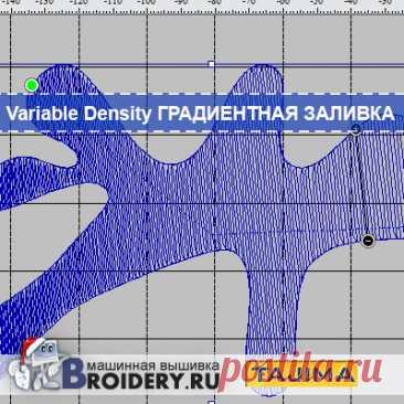 Variable Density – Градиентная заливка - Broidery.Ru Variable Density– одноцветная градиентная заливка в программе Tajima DGML by Pulse. Отвечает за пла
