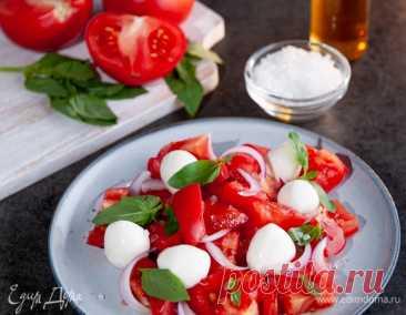 Летний салат из помидоров и моцареллы, пошаговый рецепт на 471 ккал, фото, ингредиенты - vera.cook.easy