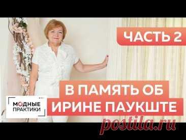Воспоминания об Ирине Михайловне Паукште. Часть 2. Истории из жизни и работы от коллег и друзей.