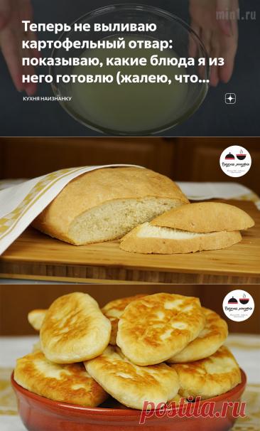 Теперь не выливаю картофельный отвар: показываю, какие блюда я из него готовлю (жалею, что раньше выливала)   Кухня наизнанку   Яндекс Дзен