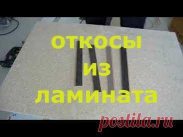 Как сделать откосы входной двери из ЛАМИНАТА - своими руками. Пошаговая инструкция.