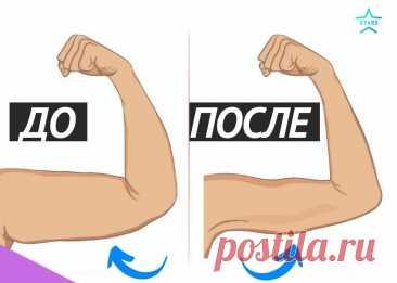 УБИРАЕМ ДРЯБЛОСТЬ РУК. Пошаговое руководство.   STARSFIT - здоровый образ жизни   Яндекс Дзен